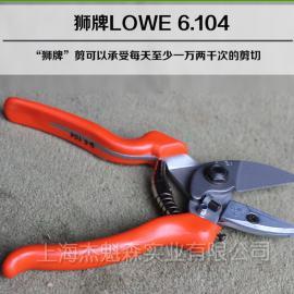 原装正品德国狮牌修枝剪 LOWE 6104 剪刀 高端修枝剪