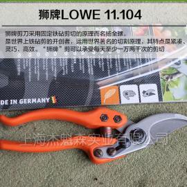 德国狮牌搭桥剪11.104修枝剪 带转动把手 剪枝剪 原装正品