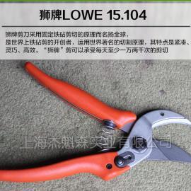 原装正品德国狮牌修枝剪 LOWE 15.104 剪刀 高端修枝剪
