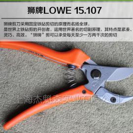 原装正品德国狮牌修枝剪 LOWE 15.107 剪刀 高端修枝剪