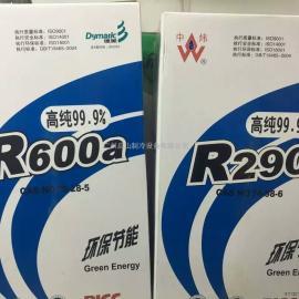 高纯低温制冷剂R600a 冰箱专用R600A