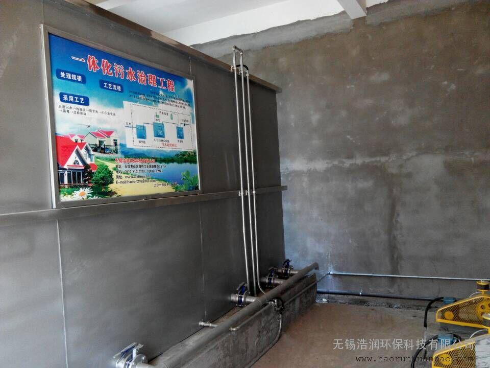 江浙沪一体化污水处理设备