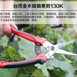 台湾金水城摘果剪130K 采果剪 台湾金水城上海总代理
