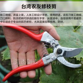台湾进口农友园艺剪刀修枝剪粗枝剪花剪树枝剪果树剪采果剪园林