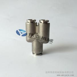 不锈钢Y型快插三通、PU气管三通、Y型快速气动三通接头