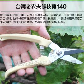 台湾老农夫140直口修枝剪 采果剪 盆景剪园艺工具园林工具