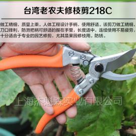原装进口台湾老农夫剪刀总代理、整枝剪218C、台湾老农夫高端剪刀