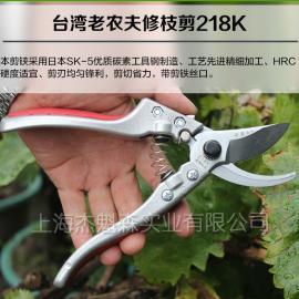 台湾进口修枝剪刀、台湾老农夫高档修枝剪刀218K一手货源促销