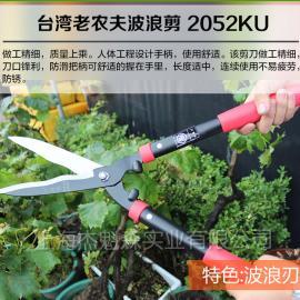 台湾老农夫波浪剪-2052KU 草坪剪修枝剪大力剪草剪 耐用锋利