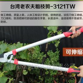 台湾老农夫3121TW粗枝剪修枝剪大力剪果树剪 老农夫上海总代理