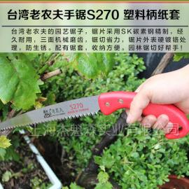 台湾老农夫S270手锯/进口手锯/台湾进口老农夫修枝锯 塑料柄纸套
