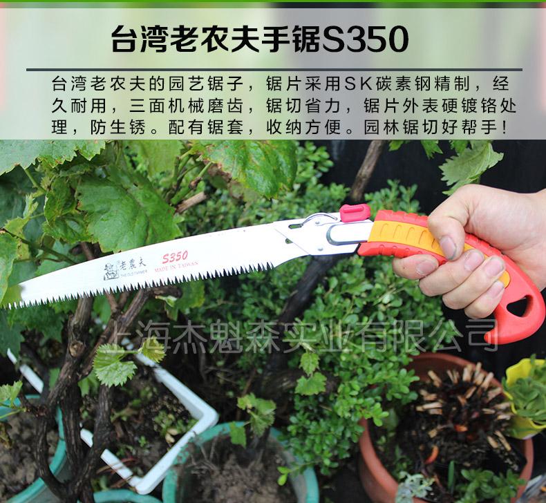 台湾老农夫园林锯 木工锯高档替刃锯 S-350