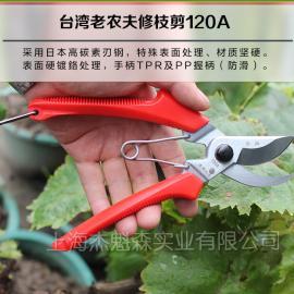 台湾进口正品老农夫园林工具果树剪120A修枝剪园艺剪刀