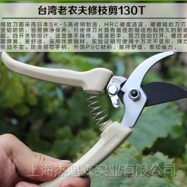 台湾老农夫修枝剪130T 粗枝剪 台湾老农夫上海总代理商