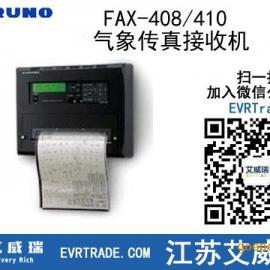 古野FAX-408/410气象传真接收机 热感应打印无噪音