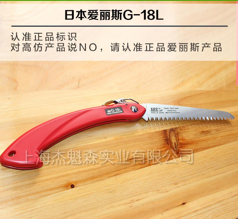 日本爱丽斯折叠手锯 G-18L 日本爱丽斯园艺手锯 伐木锯子