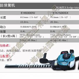 日本牧田绿篱机EH7500SX,日本汽油修剪机,牧田总代理