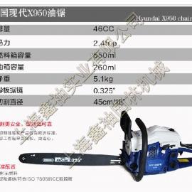 韩国现代油锯X950、韩国进口18寸油锯、进口18寸中等型油锯