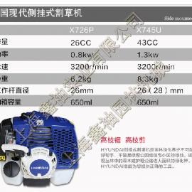 韩国现代侧挂式割草机X745U、韩国现代割灌机、进口割草机