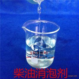 柴油消泡剂, 柴油专用消泡剂