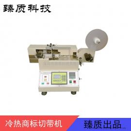 供应全自动商标切带机、水洗唛/布标切片机、高速冷热切唛机