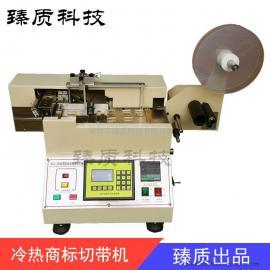 供应商标切唛机 冷热切唛机 高速切唛机 布唛洗水标全自动切唛机
