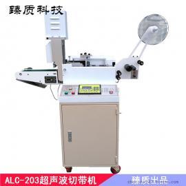 超声波切标机、全自动超声波商标切机、丝带缎带切带机ALC-203