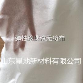 厂家供应弹力无纺布 医用绷带用纺粘无纺布 面膜用弹性无纺布