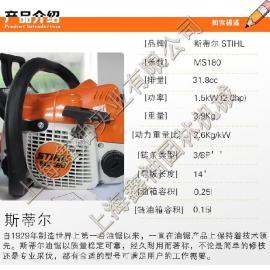 MS180德国斯蒂尔油锯/进口油锯/斯蒂尔油锯经销商