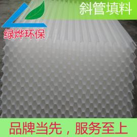 斜管填料 沉淀池斜板填料 厂家直销 价格实惠