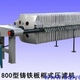 供��禹���R800型�T�F板框��V�C