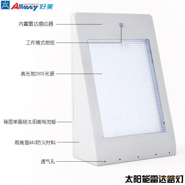 太阳能雷达感应LED路灯,太阳能微波感应LED壁灯农村专用