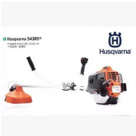 瑞典品牌胡斯华纳543RS割灌机 侧挂式汽油割草机