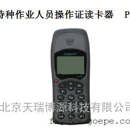 厂家全国供应特种作业人员操作证读卡器 P130