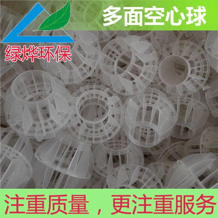 优质多面空心球填料 环保多面球 价格实惠 厂家直销