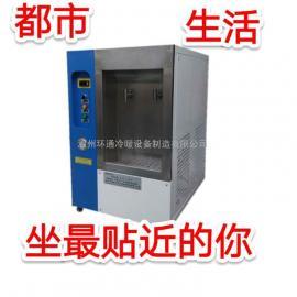 小型冰水机