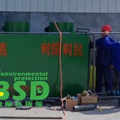 包头农村社区污水处理设备-新农村社区污水处理设备-便与移动