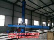 固定回转式焊接操作机江苏厂家按需定制