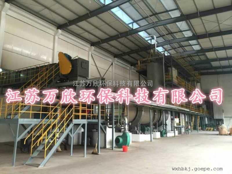 WXZH系列固废液组合式回转窑焚烧炉