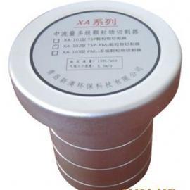 XA-103型TSP/PM10/PM2.5采样头