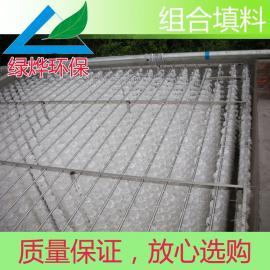 生物组合式填料 组合填料 散热性能高 易挂膜