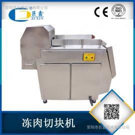 全自动架体碳钢冻肉切块机