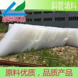 聚丙烯斜管填料,绿烨斜管,50蜂窝斜管