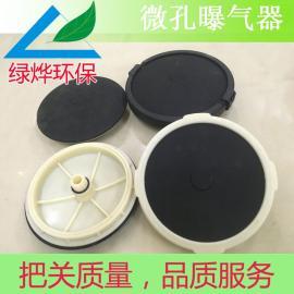 污水处理膜片式曝气盘