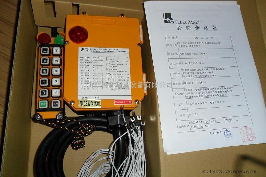 起重机工业无线遥控器,台湾禹鼎摇杆控制器