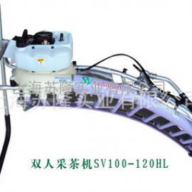 川崎SV110L双人采茶机、日本川崎双人修剪机