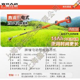 台湾捍绿电动智能割草机HL3410 24V电动除草机