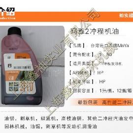原装进口台湾玛雅2冲程机油 高性能二冲程润滑油