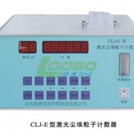 供应青岛路博CL J-E激光尘埃粒子计数器