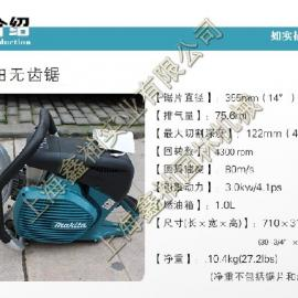 日本牧田切断锯EK7650H/EK7651H,日本牧田无齿锯